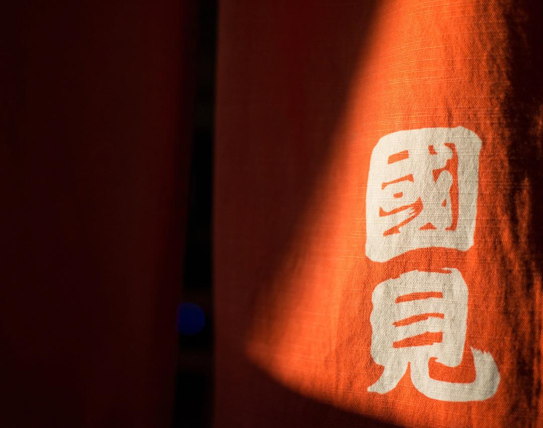 和食 日本料理|國見 【公式サイト】